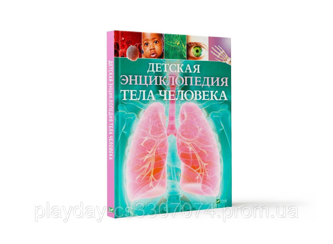 Детская энциклопедия тела человека издательство Vivat