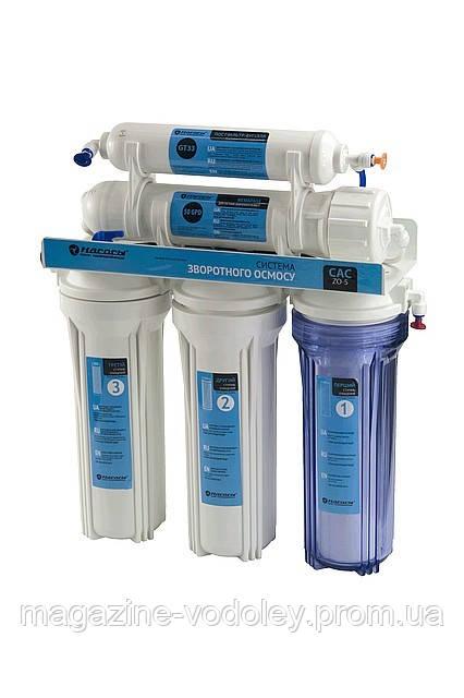Система фильтрации  питьевой воды CAC-ZO-5 без насоса (Украина)