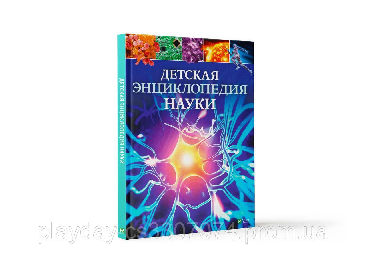 Детская энциклопедия науки  издательство Vivat