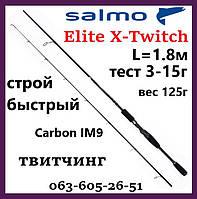 Удилище Спиннинг Salmo Elite X-Twitch 3-15g/1.80m Спиннинговое Салмо Твитчинг