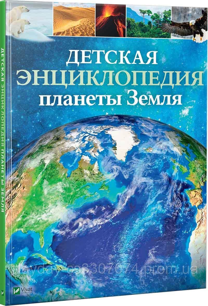 Детская энциклопедия планеты Земля издательство Vivat