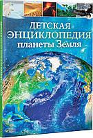 Детская энциклопедия планеты Земля издательство Vivat, фото 1