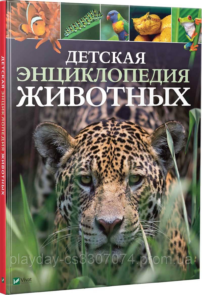 Детская энциклопедия животных издательство Vivat