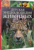 Детская энциклопедия животных издательство Vivat, фото 1
