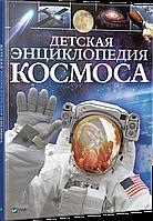 Детская энциклопедия космоса издательство Vivat