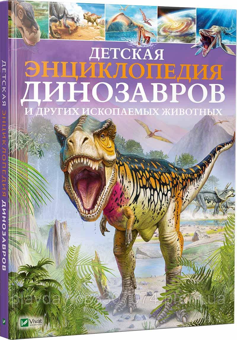 Детская энциклопедия динозавров и других ископаемых животных издательство Vivat