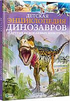 Детская энциклопедия динозавров и других ископаемых животных издательство Vivat, фото 1