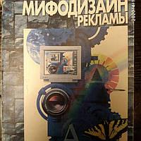 Мифодизайн рекламы Ульяновский А.