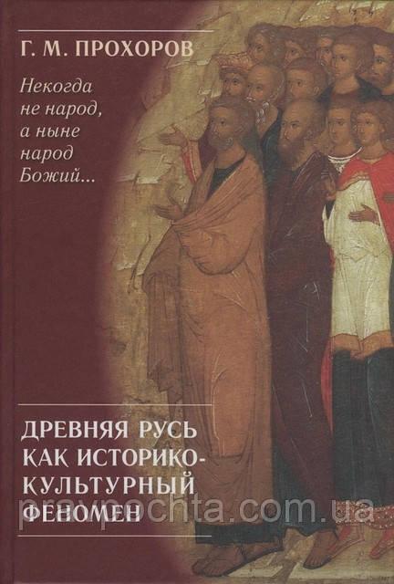 """""""Некогда не народ, а ныне народ Божий..."""" Древняя Русь как историко-культурный феномен"""