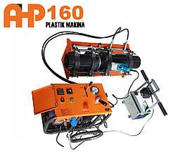 Стиковий зварювальний апарат AHP Plastik Makina 160 H