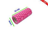 Валик массажный для спины и йоги 32,5 x14 см