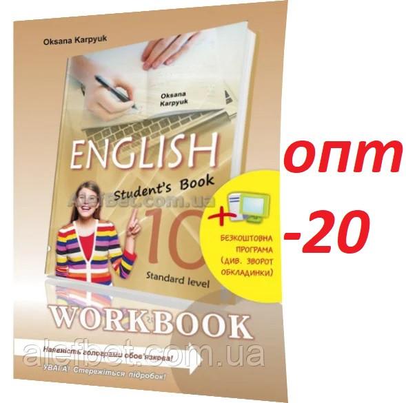 10 клас / Англiйська мова. Робочий зошит до підручника / Карпюк / Лібра Терра