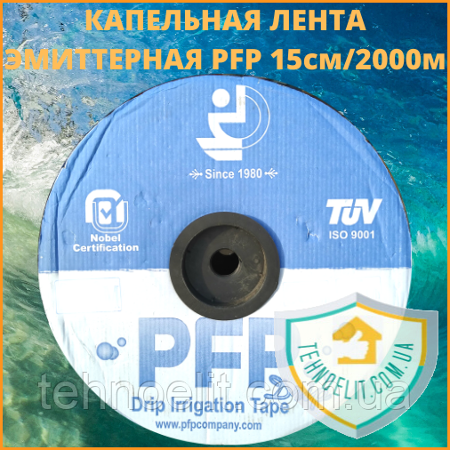 Лента для капельного орошения эмиттерная PFP 15см/2000м 8 mil (0.2мм)