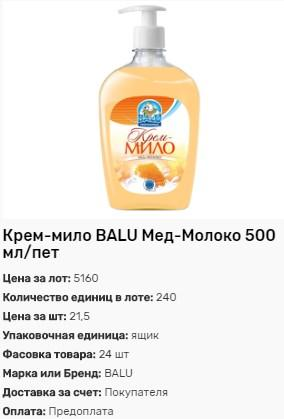 Крем-мыло BALU Мед-Молоко 500мл от 240шт.
