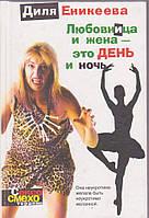 Диля Еникеева Любовница и жена это день и ночь