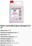 Крем-мыло BALU Дикая Орхидея 5лот 60шт.