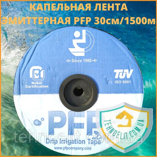 Лента для капельного орошения эмиттерная PFP 30см/1500м 8 mil (0.2мм)