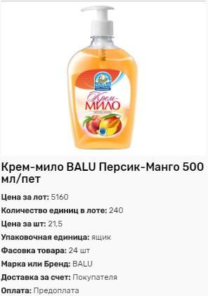 Крем-мыло Персик-Манго 500 мл