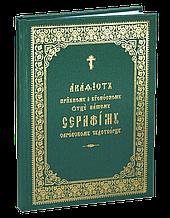 Акафист преподобного и богоносному отцу нашему Серафиму Саровскому чудотворцу