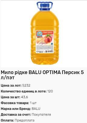 Мыло жидкое BALU OPTIMA Персик 5л от 120шт.