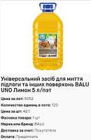 Универсальное средство для мытья пола и других поверхностей BALU UNO Лимон 5л от 120шт.