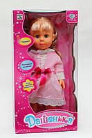Кукла Дашенька интерактивная 42 см Limo Toy 0588 KHT
