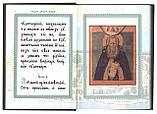 Акафист преподобному и богоносному Александру игумену, Свирскому чудотворцу, фото 3