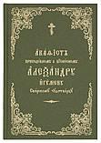 Акафист преподобному и богоносному Александру игумену, Свирскому чудотворцу, фото 2