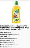 Универсальное средство для мытья пола и других поверхностей BALU UNO Лимон 1000 мл от 240шт.