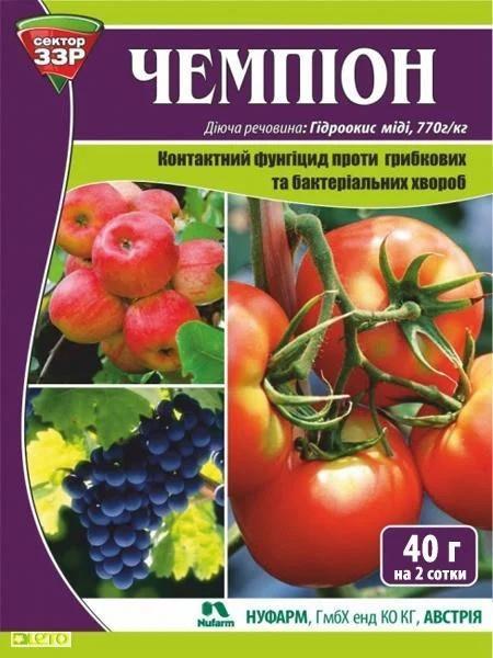 Фунгицид Чемпион (40 г) — профилактика болезней на яблонях, виноградниках, томатах