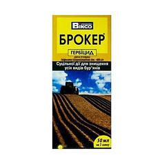 Гербицид Брокер, 50 мл / Раундап — сплошного действия для полного уничтожения сорняков