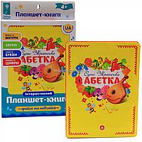 Интерактивный планшет «Абетка» укр, цвет, счет, буквы, 24-18-1 см (PL-719-29)