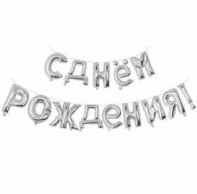 """Шары буквы фольгированные """"С Днём Рождения"""" серебро 16'"""