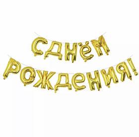 """Шары буквы фольгированные """"С Днём Рождения"""" Золото 16'"""