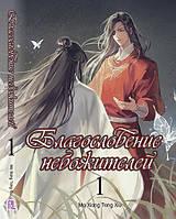 Ранобэ Благословение небожителей Том 01 (Глава 1-20) | Tian Guan Ci Fu