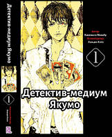 Ранобэ Детектив-медиум Якумо Том 01 | Shinrei Tantei Yakumo