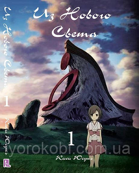Ранобэ Из нового света Том 01 | Shinsekai yori