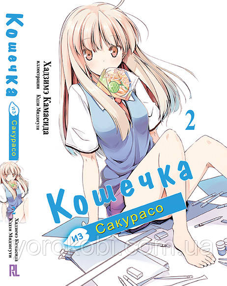 Ранобэ Кошечка из Сакурасо Том 02 | Sakurasou no Pet na Kanojo