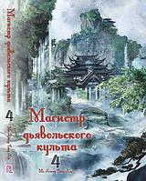 Ранобэ Магистр дьявольского культа Том 04 | Mo Dao Zu Shi