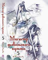 Ранобэ Магистр дьявольского культа Том 05 | Mo Dao Zu Shi