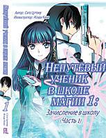 Ранобэ Непутевый ученик в школе магии. Зачисление в школу Том 01 | Mahouka Koukou no Rettousei