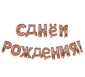 """Шары буквы фольгированные """"С Днём Рождения"""" Розовое Золото 16'"""