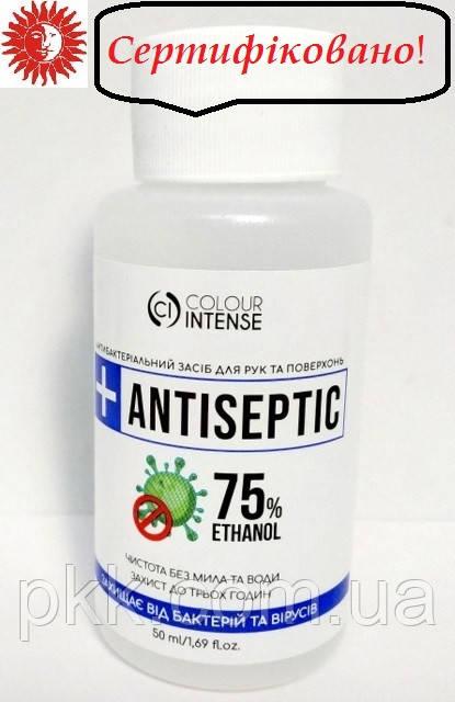Антисептик для рук COLOUR INTENSE жидкий 50 мл.