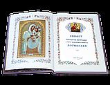Акафист Пресвятей Богородице ради чудотворныя Ея иконы Песчанския, фото 3
