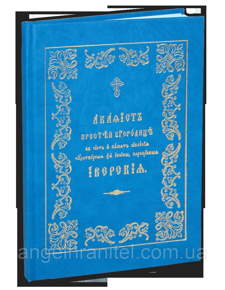 Акафист Пресвятей Богородице явления ради чудотворныя Ея иконы Иверския