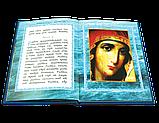 Акафист Пресвятей Богородице явления ради чудотворныя Ея иконы Иверския, фото 4