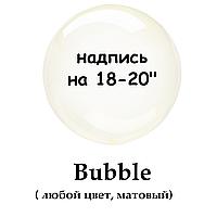 """Надпись на BUBBLE 18/20"""" (цветная, матовая)"""