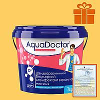 AquaDoctor Water Shock О2, 1 кг. Препарат Аквадоктор на основе активного кислорода. Химия для бассейна