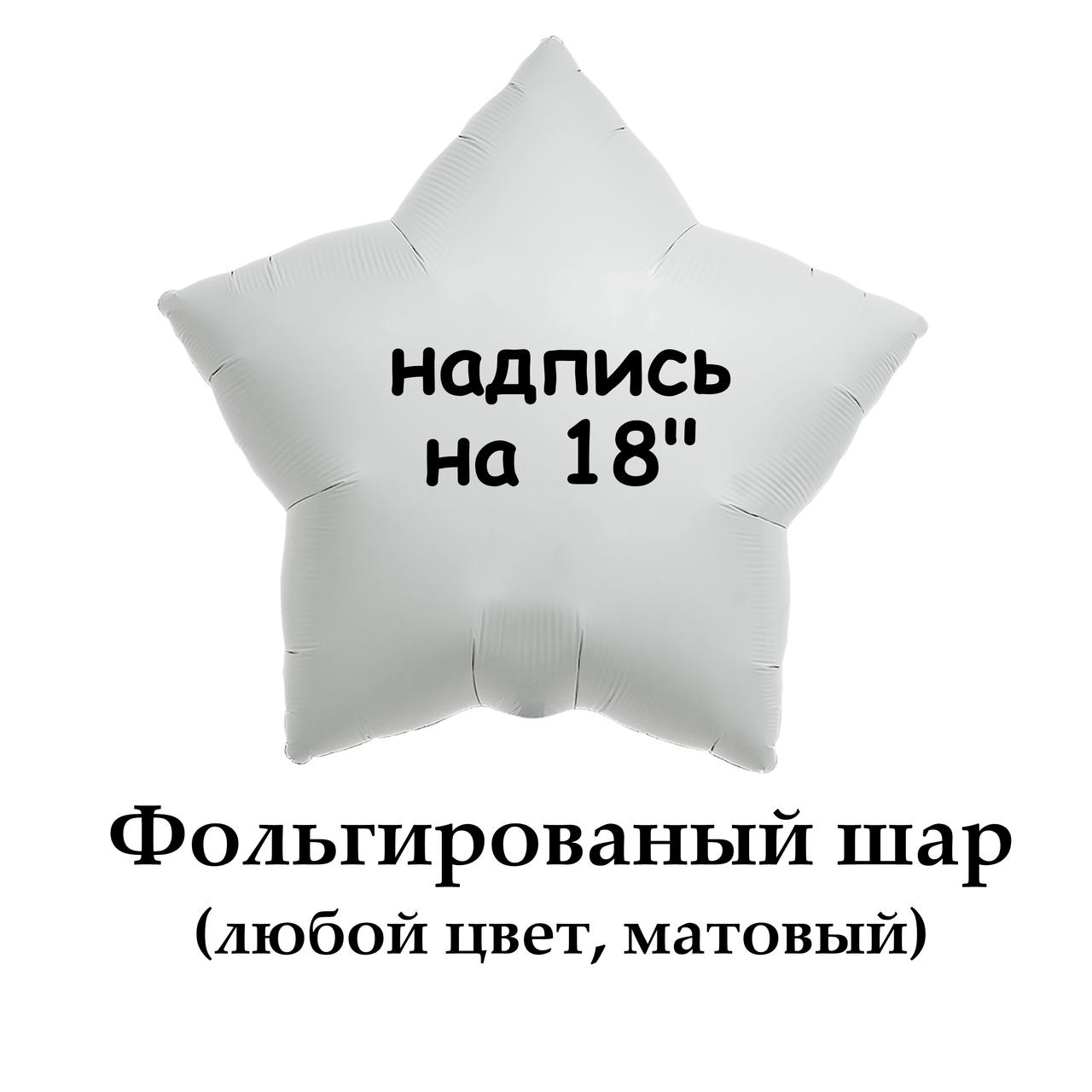 """Надпись на фольгированный шар 18"""" (цветная, матовая)"""