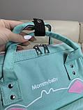 Сумка - рюкзак для мам Mommybaby/Мами бэйби  ->  бирюзовый цвет, фото 4